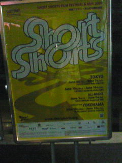 SHORT SHORT FILM FESTIVAL