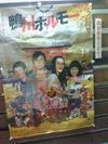 Horumo